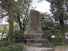 Ikunogikyohi Memorial